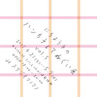 にちよう市のハンカチ&てぬぐい展 vol.5