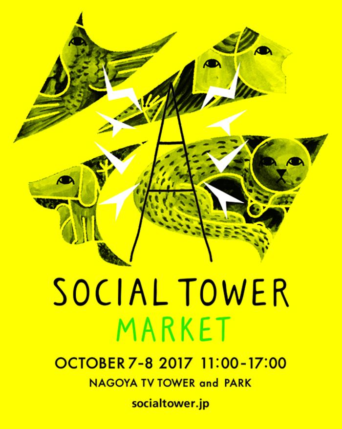 social2017